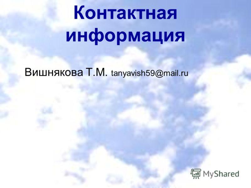 Контактная информация Вишнякова Т.М. tanyavish59@mail.ru
