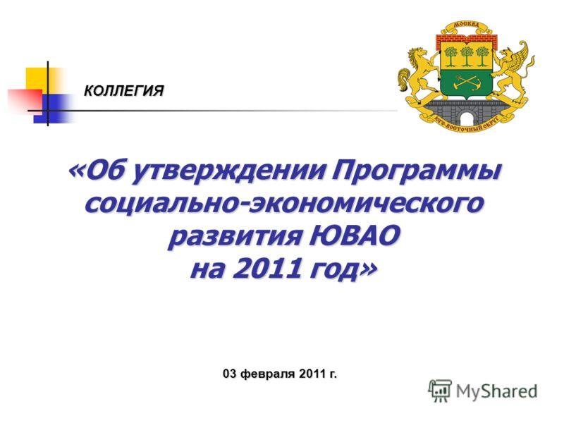 КОЛЛЕГИЯ «Об утверждении Программы социально-экономического развития ЮВАО на 2011 год» 03 февраля 2011 г.