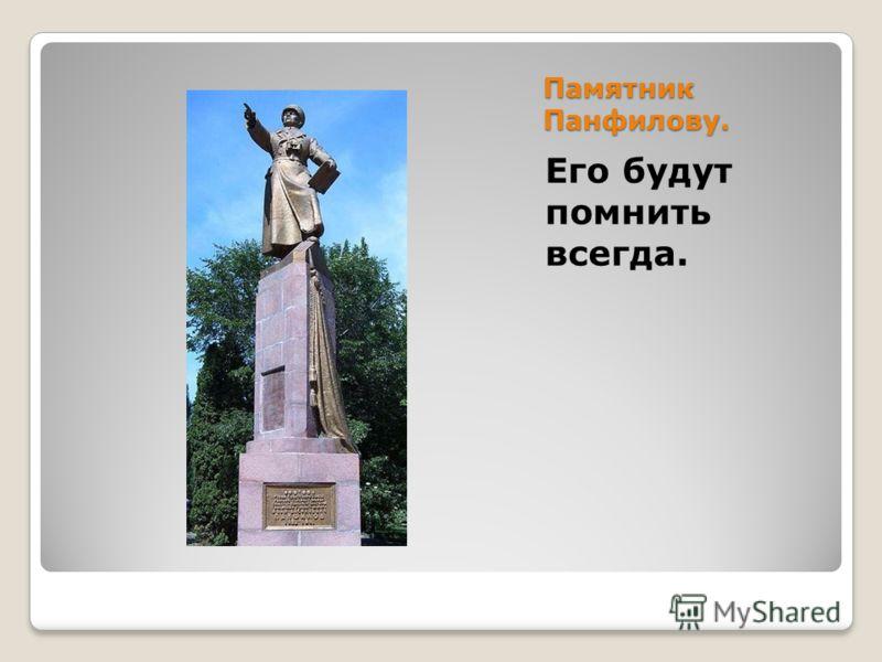 Памятник Панфилову. Его будут помнить всегда.
