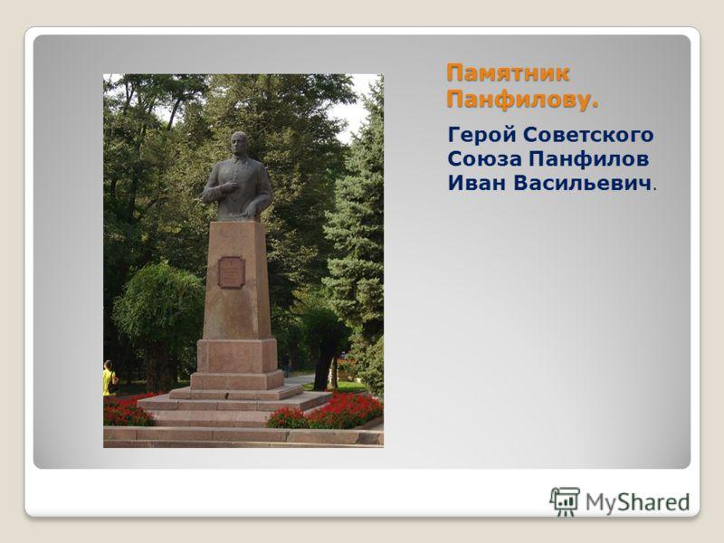 Памятник Панфилову. Герой Советского Союза Панфилов Иван Васильевич.