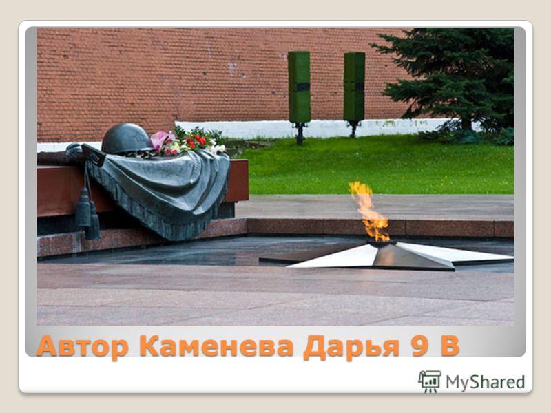 Автор Каменева Дарья 9 В