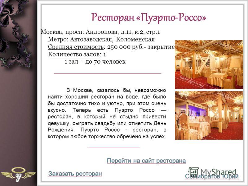 Ресторан «Пуэрто-Россо» В Москве, казалось бы, невозможно найти хороший ресторан на воде, где было бы достаточно тихо и уютно, при этом очень вкусно. Теперь есть Пуэрто Россо ресторан, в который не стыдно привести девушку, сыграть свадьбу или отметит