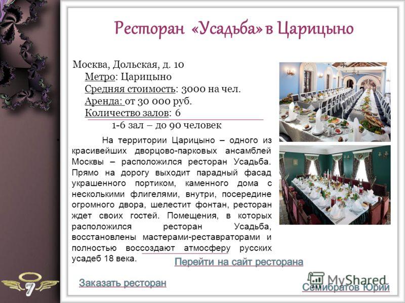 Ресторан «Усадьба» в Царицыно На территории Царицыно – одного из красивейших дворцово-парковых ансамблей Москвы – расположился ресторан Усадьба. Прямо на дорогу выходит парадный фасад украшенного портиком, каменного дома с несколькими флигелями, внут