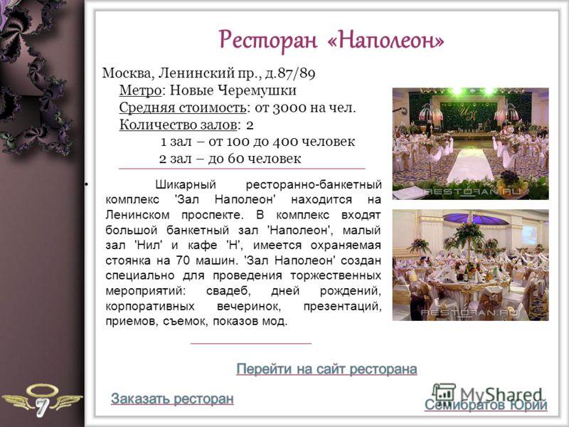 Ресторан «Наполеон» Шикарный ресторанно-банкетный комплекс 'Зал Наполеон' находится на Ленинском проспекте. В комплекс входят большой банкетный зал 'Наполеон', малый зал 'Нил' и кафе 'Н', имеется охраняемая стоянка на 70 машин. 'Зал Наполеон' создан