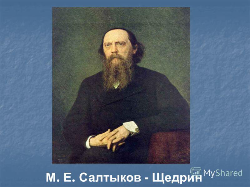 М. Е. Салтыков - Щедрин