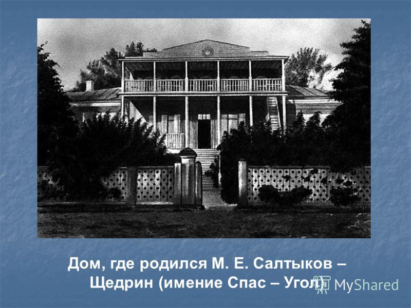 Дом, где родился М. Е. Салтыков – Щедрин (имение Спас – Угол)