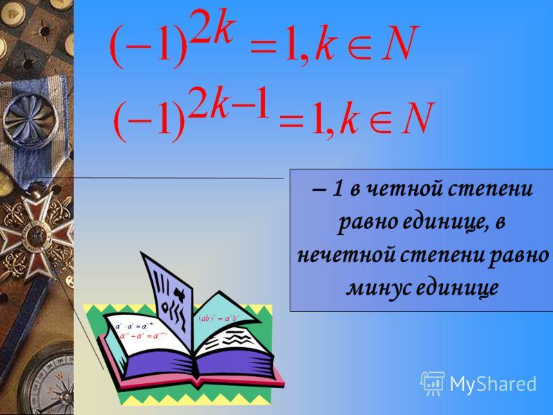 Ноль в любой степени (кроме 0) равен 0