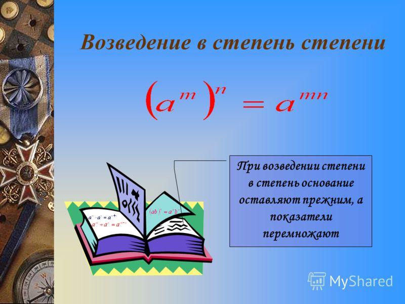 Деление степеней с одинаковыми основаниями При делении степеней с одинаковыми основаниями основание оставляют прежним, а из показателя делимого вычитают показатель делителя