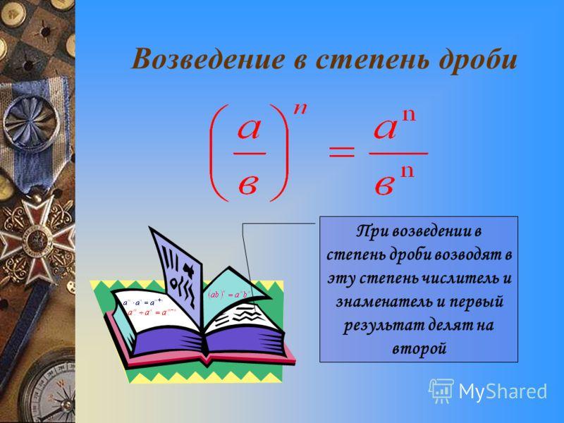Возведение в степень произведения При возведении в степень произведения возводят в эту степень каждый множитель и результаты перемножают