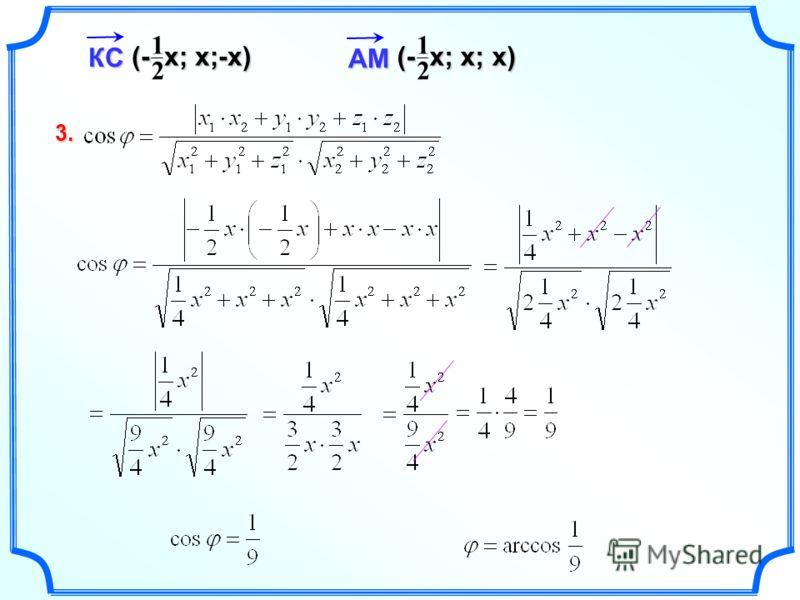 3. КCКCКCКC (- x; x;-x) 2 1 АМ (- x; x; x) 2 1