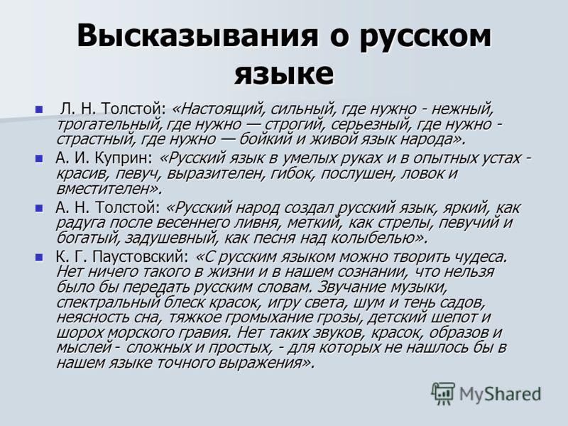 об русском языке: