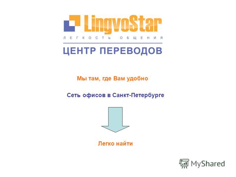 Сеть офисов в Санкт-Петербурге Мы там, где Вам удобно Легко найти