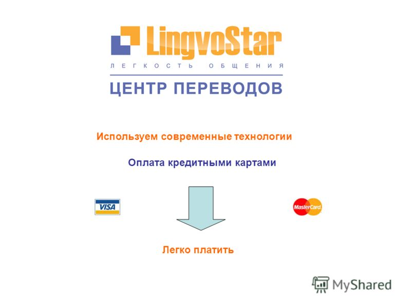Оплата кредитными картами Используем современные технологии Легко платить