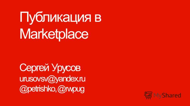 Публикация в Marketplace Сергей Урусов urusovsv@yandex.ru @petrishko, @rwpug