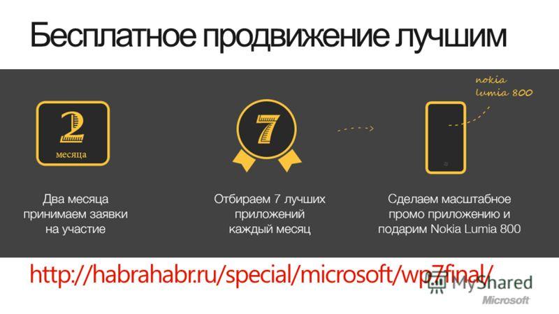 Бесплатное продвижение лучшим http://habrahabr.ru/special/microsoft/wp7final/