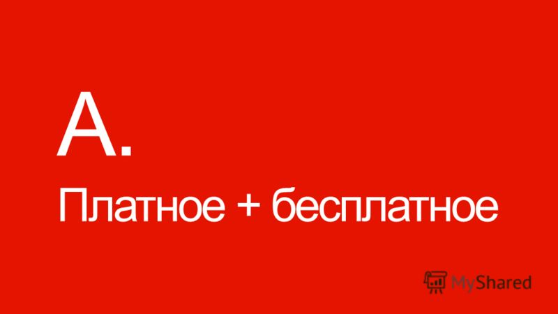 A. Платное + бесплатное