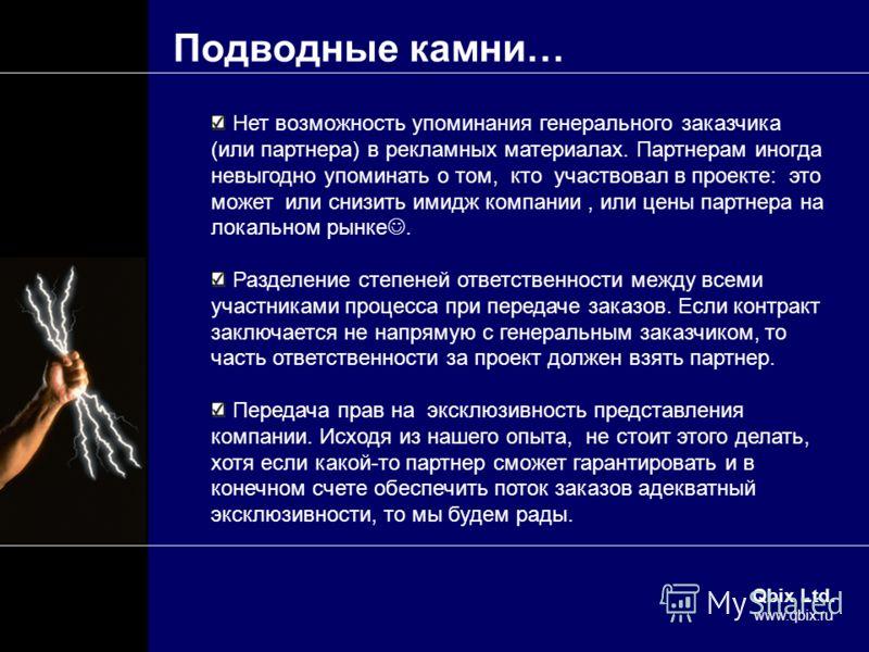 Подводные камни… Qbix Ltd. www.qbix.ru Нет возможность упоминания генерального заказчика (или партнера) в рекламных материалах. Партнерам иногда невыгодно упоминать о том, кто участвовал в проекте: это может или снизить имидж компании, или цены партн