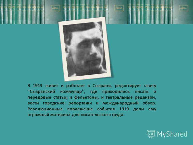 В 1919 живет и работает в Сызрани, редактирует газету