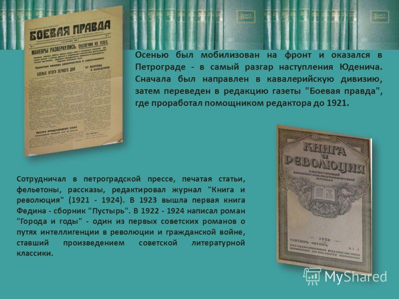 Сотрудничал в петроградской прессе, печатая статьи, фельетоны, рассказы, редактировал журнал