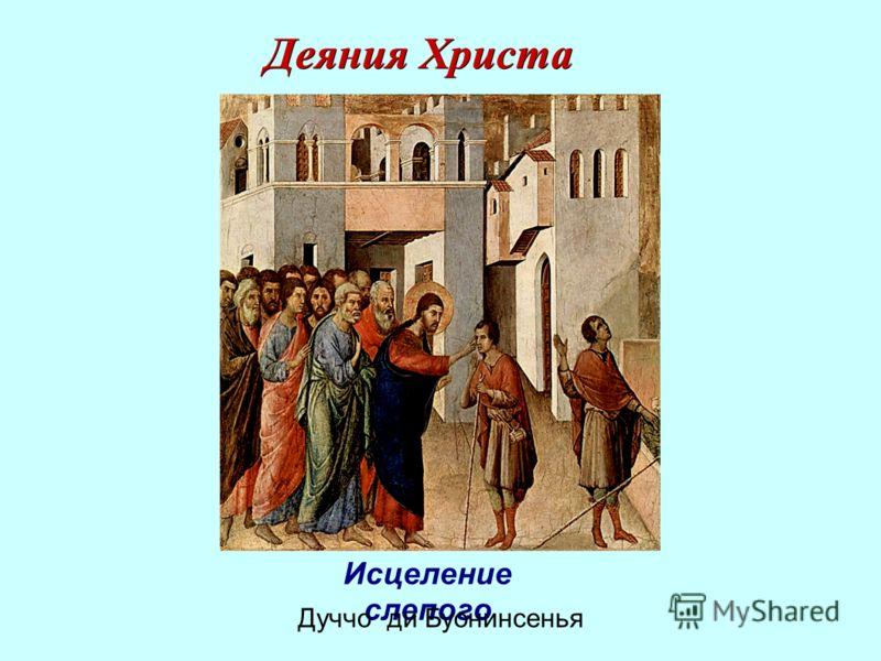 Деяния Христа Исцеление слепого Дуччо ди Буонинсенья