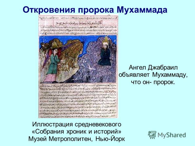 Иллюстрация средневекового «Собрания хроник и историй» Музей Метрополитен, Нью-Йорк Откровения пророка Мухаммада Ангел Джабраил объявляет Мухаммаду, что он- пророк.