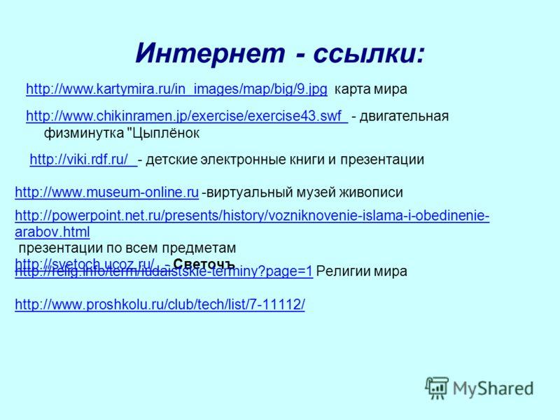 Интернет - ссылки: http://www.kartymira.ru/in_images/map/big/9.jpg карта мираttp://www.kartymira.ru/in_images/map/big/9.jpg http://www.chikinramen.jp/exercise/exercise43.swfhttp://www.chikinramen.jp/exercise/exercise43.swf - двигательная физминутка