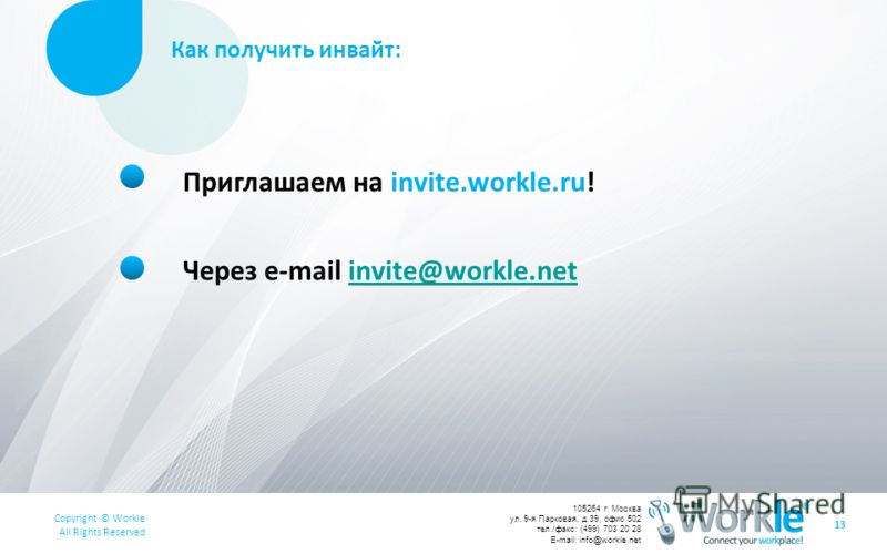 Copyright © Workle All Rights Reserved 105264 г. Москва ул. 9-я Парковая, д.39, офис 502 тел./факс: (499) 703 20 28 E-mail: info@workle.net Как получить инвайт: 13 Приглашаем на invite.workle.ru! Через e-mail invite@workle.netinvite@workle.net