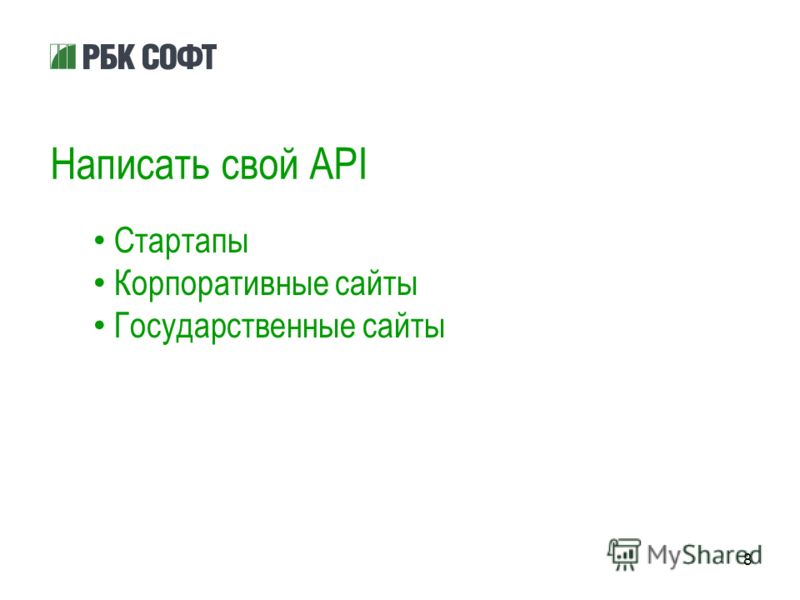 8 Написать свой API Стартапы Корпоративные сайты Государственные сайты