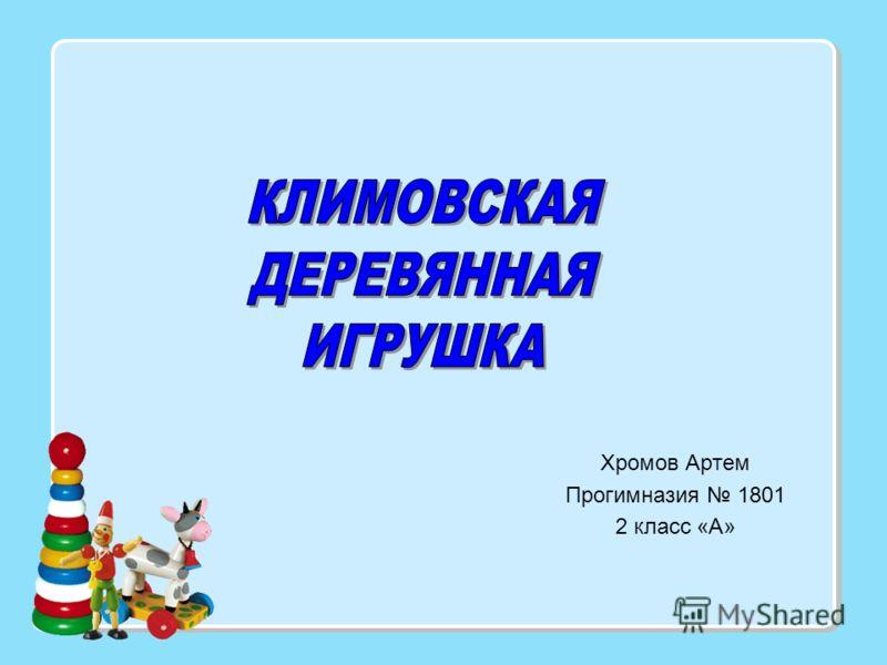 Хромов Артем Прогимназия 1801 2 класс «А»