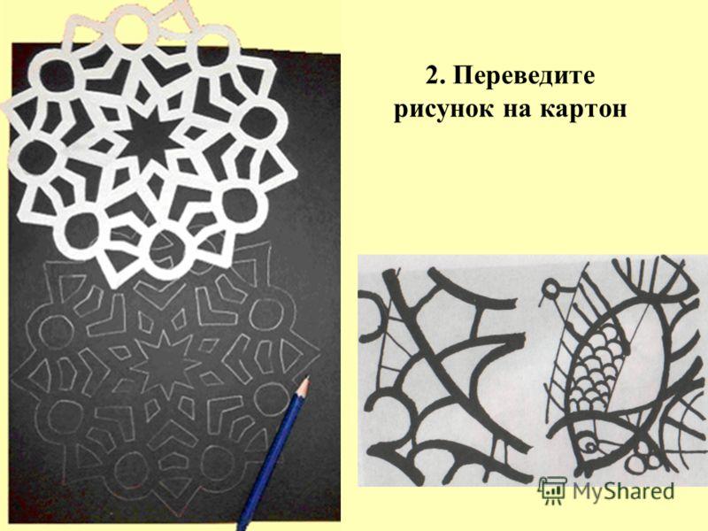 2. Переведите рисунок на картон