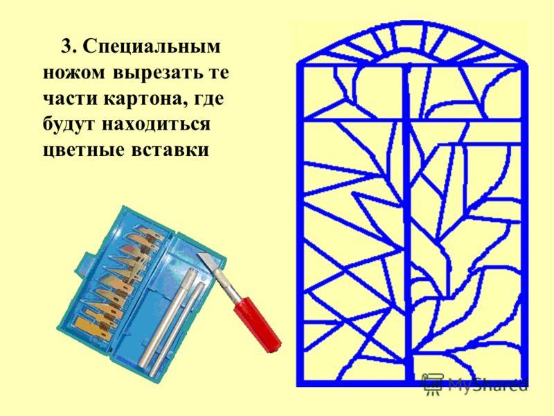 3. Специальным ножом вырезать те части картона, где будут находиться цветные вставки