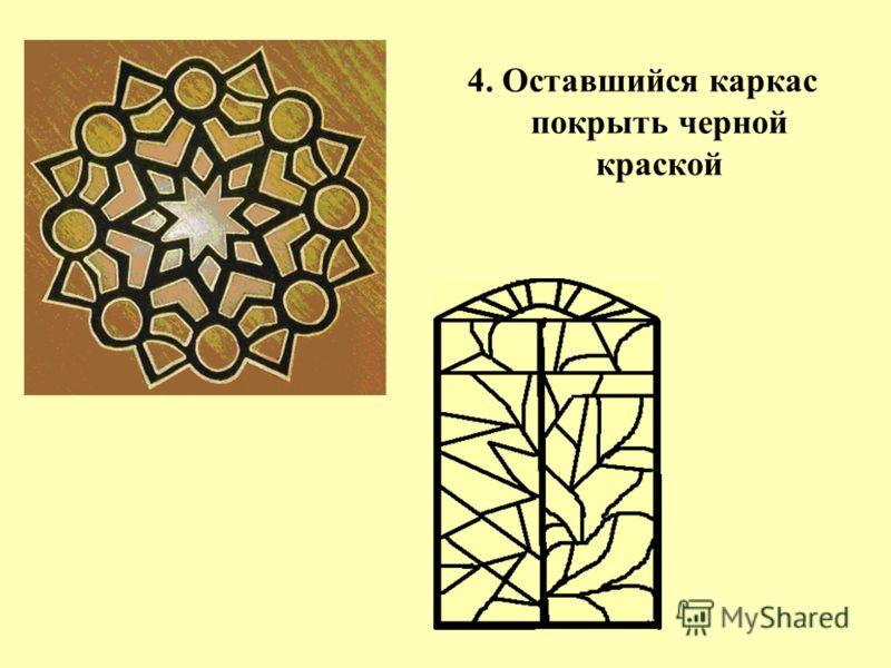 4. Оставшийся каркас покрыть черной краской