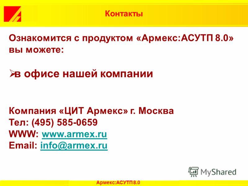Контакты Ознакомится с продуктом «Армекс:АСУТП 8.0» вы можете: в офисе нашей компании Компания «ЦИТ Армекс» г. Москва Тел: (495) 585-0659 WWW: www.armex.ruwww.armex.ru Email: info@armex.ruinfo@armex.ru Армекс:АСУТП 8.0