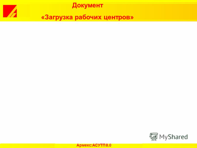Документ «Загрузка рабочих центров» Армекс:АСУТП 8.0