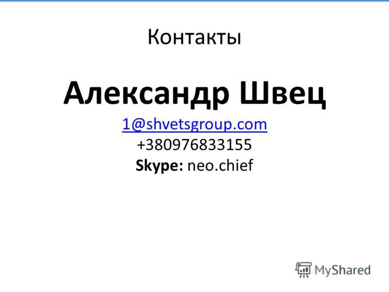 Контакты Александр Швец 1@shvetsgroup.com +380976833155 Skype: neo.chief