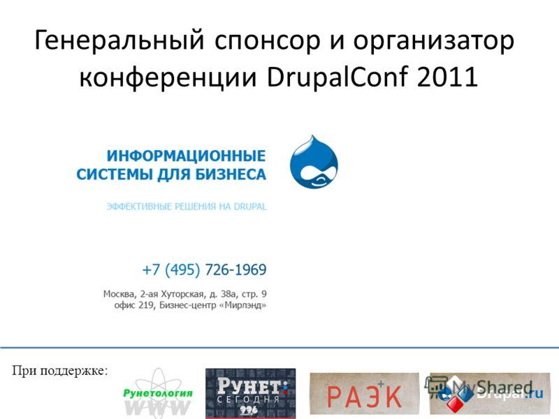 Генеральный спонсор и организатор конференции DrupalConf 2011 При поддержке: