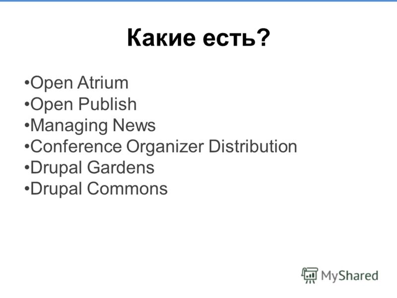 Какие есть? Open Atrium Open Publish Managing News Conference Organizer Distribution Drupal Gardens Drupal Commons