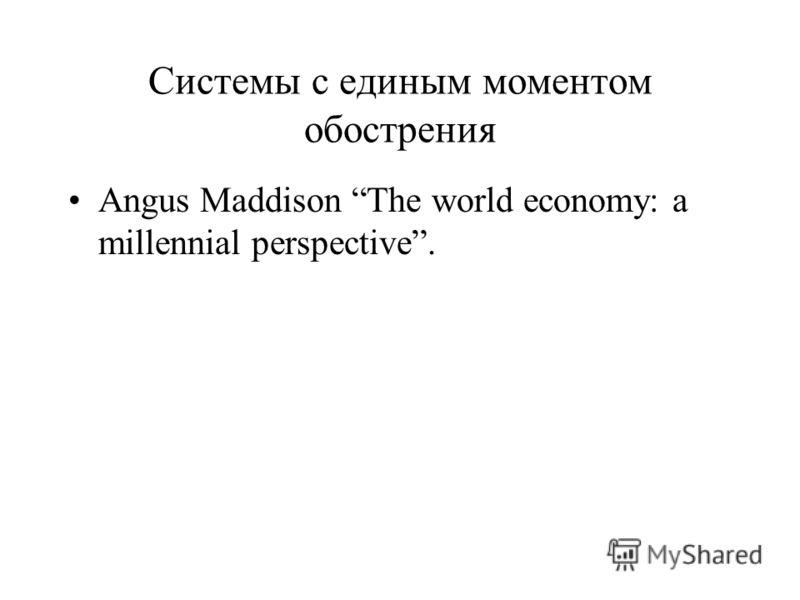 Системы с единым моментом обострения Angus Maddison The world economy: a millennial perspective.