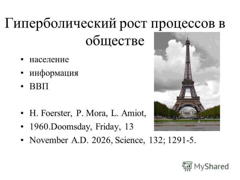 Гиперболический рост процессов в обществе население информация ВВП H. Foerster, P. Mora, L. Amiot, 1960.Doomsday, Friday, 13 November A.D. 2026, Science, 132; 1291-5.