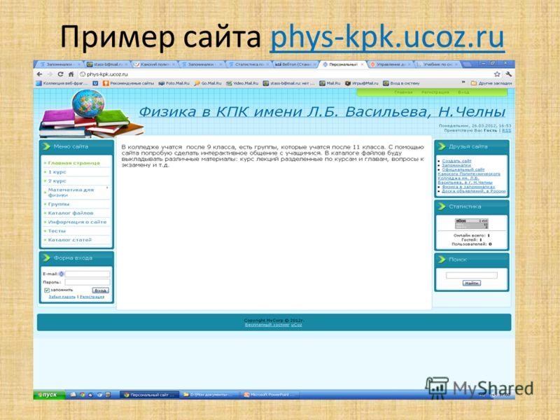 Пример сайта phys-kpk.ucoz.ru
