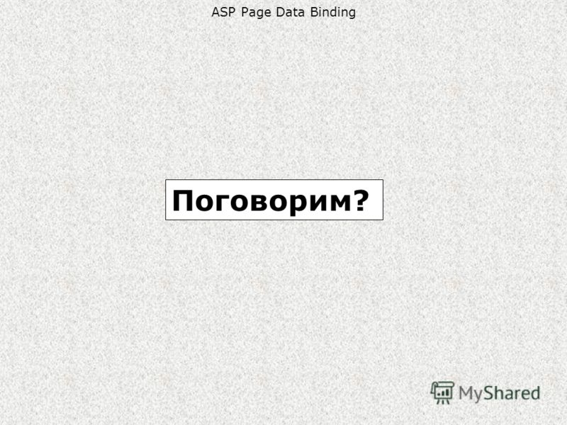 ASP Page Data Binding Поговорим?