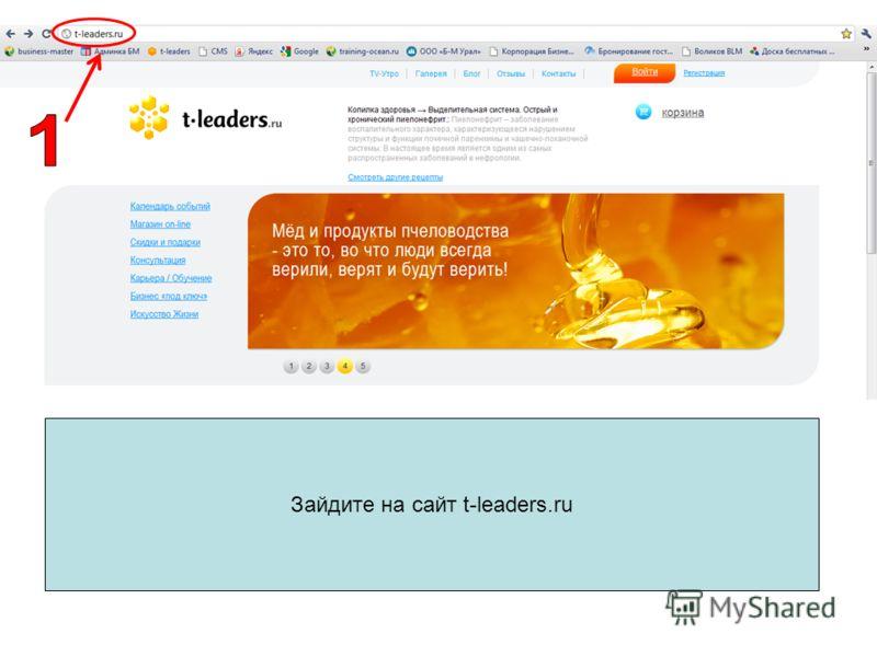 Зайдите на сайт t-leaders.ru