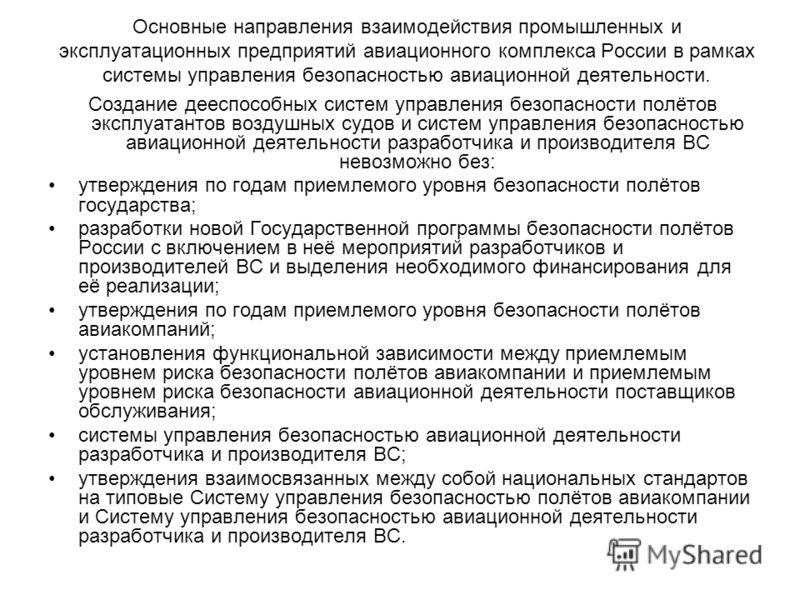Основные направления взаимодействия промышленных и эксплуатационных предприятий авиационного комплекса России в рамках системы управления безопасностью авиационной деятельности. Создание дееспособных систем управления безопасности полётов эксплуатант