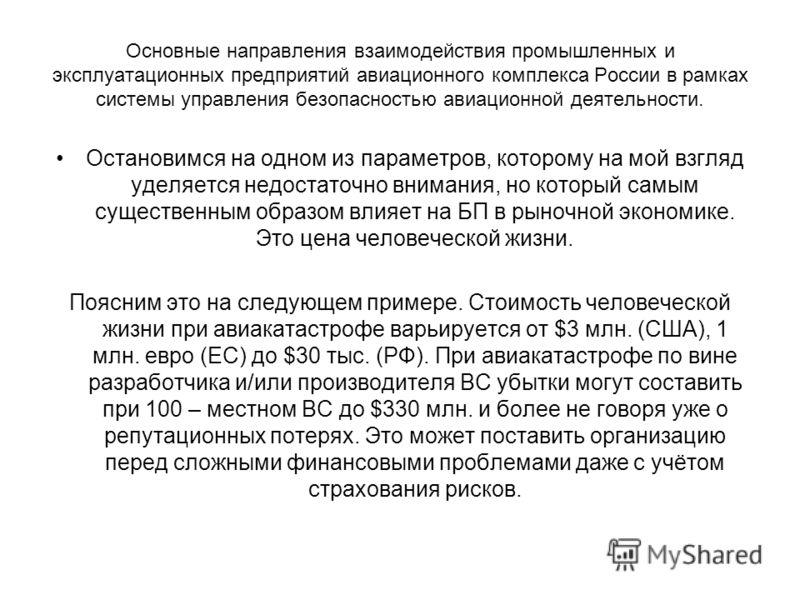 Основные направления взаимодействия промышленных и эксплуатационных предприятий авиационного комплекса России в рамках системы управления безопасностью авиационной деятельности. Остановимся на одном из параметров, которому на мой взгляд уделяется нед