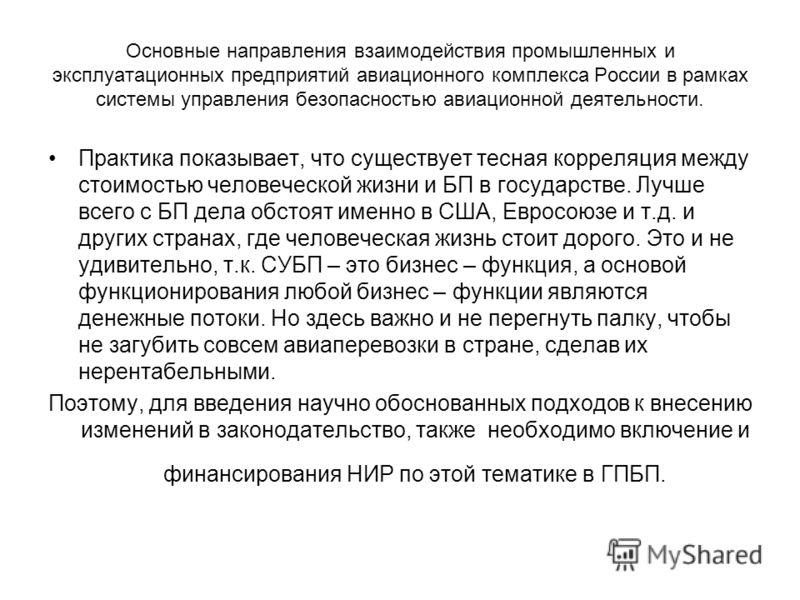 Основные направления взаимодействия промышленных и эксплуатационных предприятий авиационного комплекса России в рамках системы управления безопасностью авиационной деятельности. Практика показывает, что существует тесная корреляция между стоимостью ч