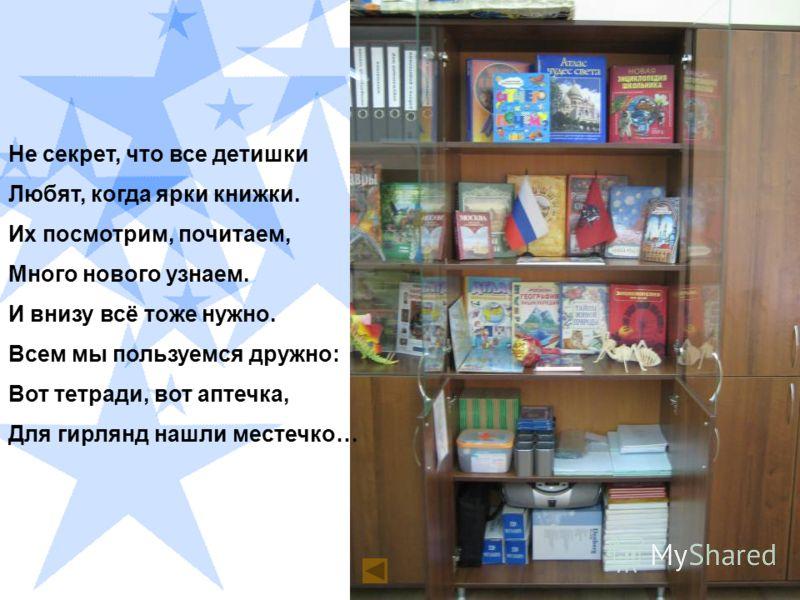 Не секрет, что все детишки Любят, когда ярки книжки. Их посмотрим, почитаем, Много нового узнаем. И внизу всё тоже нужно. Всем мы пользуемся дружно: Вот тетради, вот аптечка, Для гирлянд нашли местечко…