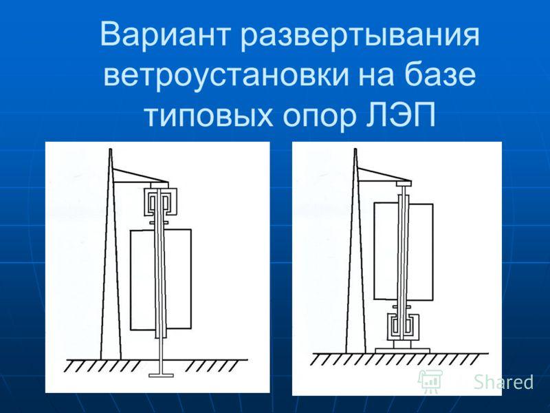 Вариант развертывания ветроустановки на базе типовых опор ЛЭП