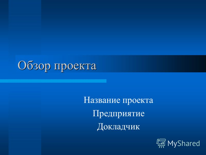 Обзор проекта Название проекта Предприятие Докладчик