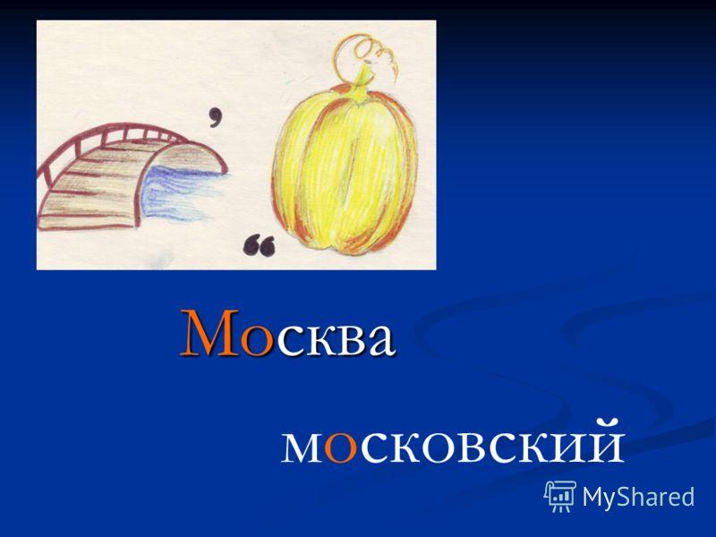 Москва московский