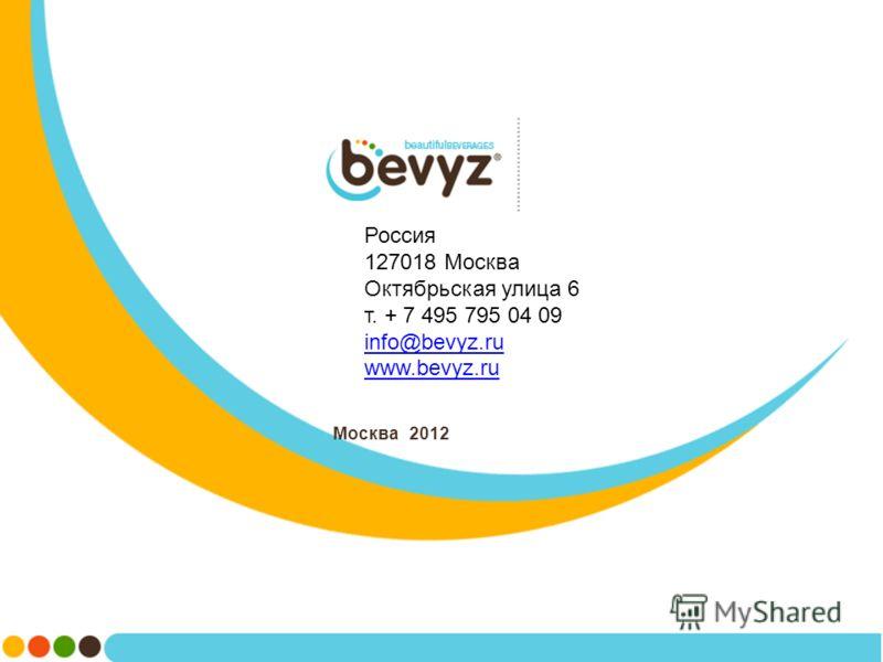 Москва 2012 Россия 127018 Москва Октябрьская улица 6 т. + 7 495 795 04 09 info@bevyz.ru www.bevyz.ru